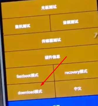 Download mode redmi 3